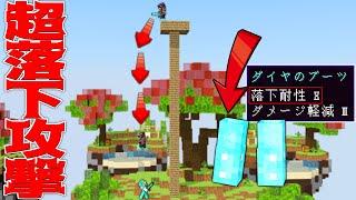 【Minecraft】落下耐性10!?捨て身の超落下戦法!!!スカイウォーズ実…