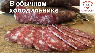 Сыровяленая колбаса в ОБЫЧНОМ ХОЛОДИЛЬНИКЕ
