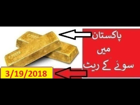 OPEN MARKET today gold rate(price) IN PAKISTAN 3/19/2018