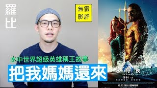 《水行俠》影評 Aquaman 【羅比】 海王/DCEU最新電影