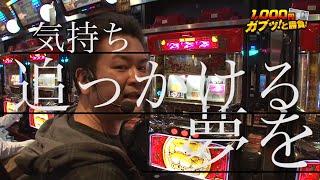 沖ドキ!で1,000円勝負!ハイビスカスが光ればミッション達成! 朝ガブッ!#6【ぱちガブッ!】 thumbnail