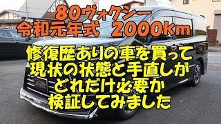 80ヴォクシー 修復歴あり車をオートオークションで買ってきました 現状の状態と手直しがどれだけいるかを検証します!!