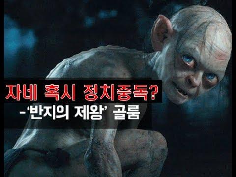 반지의 제왕의 골룸 닮은 정치인!!