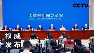 《权威发布》国新办发布会介绍《海南自由贸易港建设总体方案》20200608 | CCTV中文国际