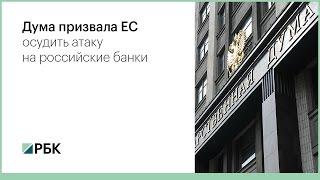Госдума вступилась за российские банки