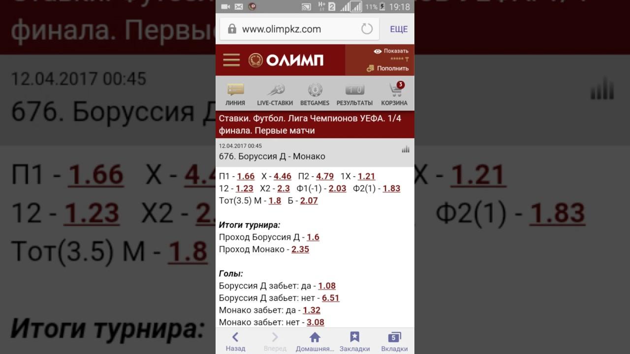 барса ювентус 2017 по какому каналу