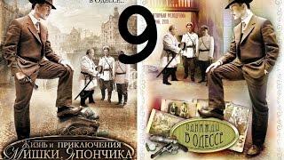 Жизнь и приключения Мишки Япончика. Однажды в Одессе. 9 Серия