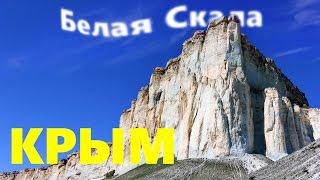видео Белая скала (Ак-Кая), место силы