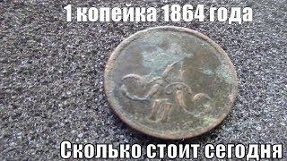 копейка 1864 года обзор и стоимость монеты в наше время