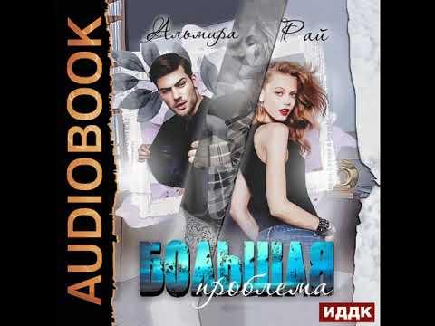 """2001629 Аудиокнига. Рай Альмира """"Большая проблема"""""""
