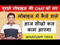 (WhatsApp Trick) पुराने Mobile की chat को नए Mobile में कैसे डाले |Transfer Chat to New Mobile