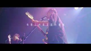 晨曦光廊-Sun Of Morning 2/16高雄 LIVE WAREHOUSE