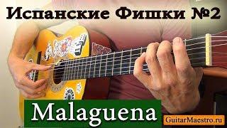 ИСПАНСКИЕ ТЕХНИКИ НА ГИТАРЕ №2 - MALAGUENA (HOW TO PLAY MALAGUENA)