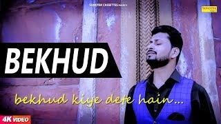 Bekhud | Shakeel Ahmad | Amit Singh | Latest Sad Song 2019 | Sonotek Music