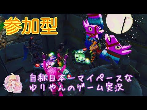 [フォートナイト][PS4]自称日本一マイペースなゆりやんの参加型