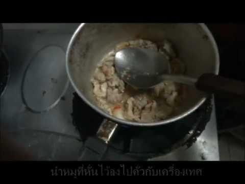 อาหารอีสานแกงอ่อมหมูทำง่าย ๆ