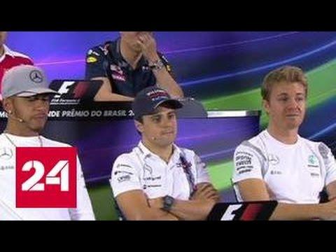 Формула-1. Нико Росберг стал чемпионом 2016 года