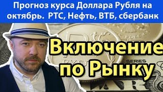 Смотреть видео Доллар, Рубль, Нефть, РТС, Сбербанк, ВТБ на сегодня. Прогноз курса доллара рубля на октябрь 2019 онлайн