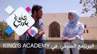 البرنامج الصيفي لتعزيز القدرات في  King's  Academy  -