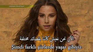 أبيقها بين جروحنا - أغنية تركية مؤلمة 2019 - Merve Özbey - Yaramızda Kalsın مترجمة Resimi