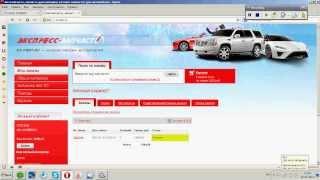 Поиск автозапчастей на сайте - ex-part.ru(, 2014-01-22T16:09:33.000Z)