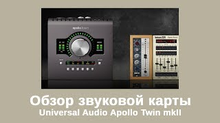 Обзор звуковой карты Universal Audio Apollo Twin mkII