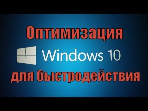 Оптимизация Windows 10 | увеличение производительности операционной системы БЕЗ сторонних программ