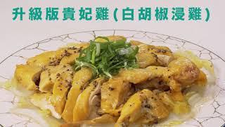 史雲生食譜 [升級版貴妃雞 (白胡椒浸雞) ]