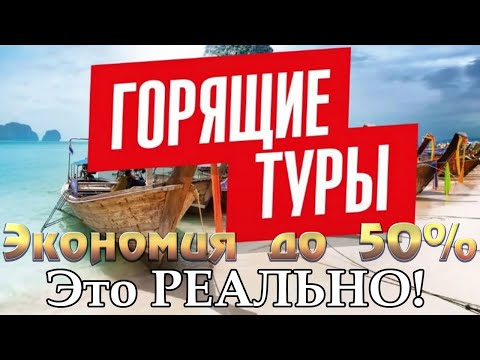 Горящие туры | Турция 2019 | Тунис | Белек | Анталия | Алания | Кемер | Крым | Ялта | Гурзуф