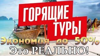Горящие туры   Турция 2019   Тунис   Белек   Анталия   Алания   Кемер   Крым   Ялта   Гурзуф