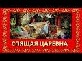 Спящая царевна Жуковский В mp3