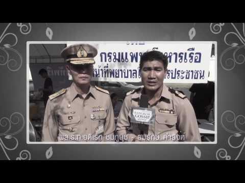 Bangkok Gossip ตอนพิเศษ  ตอนที่ 13 On air  9/11/59