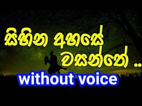 Sihina Ahase Wasanthe Karaoke (without Voice) සිහින අහසේ වසන්තේ