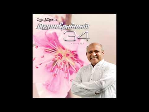 Ummai Thaan -  Jebathotta Jeyageethangal Vol 34