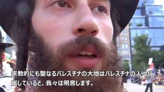 ユダヤ教徒「イスラエルは解体すべき」 interviw with a real jew
