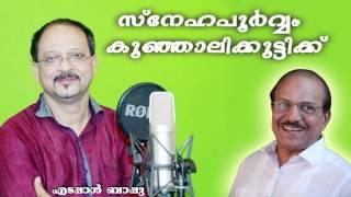 Edappal Bappu New hit song | kunjalikutty song | Edappal bappu new songs 2016