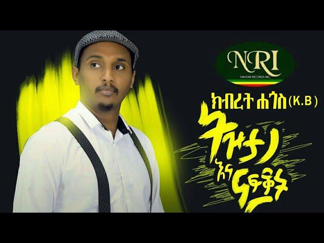 Kibret Hagos - Tizita Ena Nafkot - ክብረት ሀጎስ - ትዝታና ናፍቆት - Ethiopian Music 2020 (Official Video)
