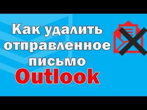 Как удалить отправленное письмо в Outlook