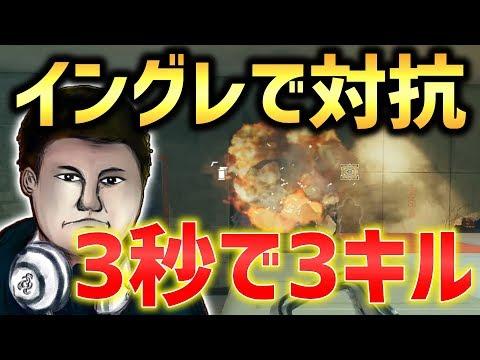 火事ヴァのヴァか力‼️3秒で3kill!!!