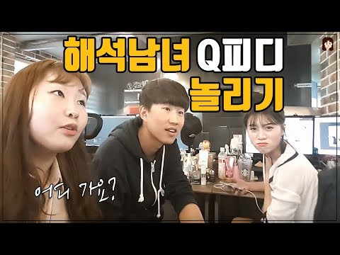 [걸스빌리지] 해석남녀 큐피디 놀려먹기 (feat.주,김피디,큐피디)