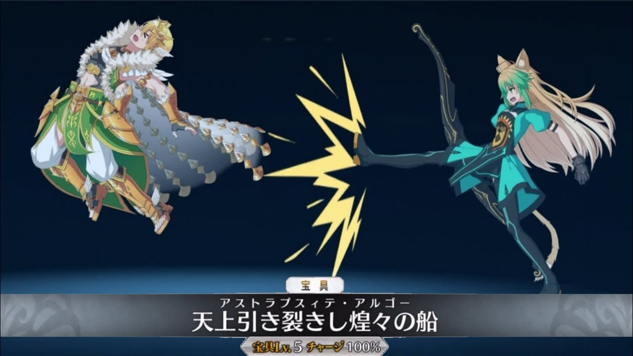 【FGO】イアソン(宝具lv5)宝具+Allスキル&バトルアクション【Fate/Grand Order】 Jason NP+allskill& BA