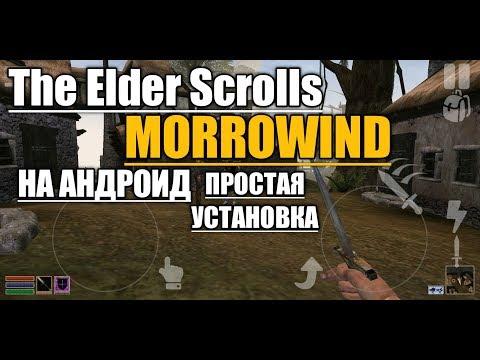 THE ELDER SCROLLS MORROWIND НА АНДРОИД, ГАЙД ПО УСТАНОВКЕ 2, ПРОСТАЯ УСТАНОВКА