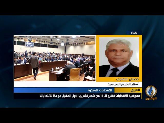 مداخلة قحطان الخفاجي بشأن دلالات اقتراح مفوضية الانتخابات تأجيل الانتخابات المبكرة