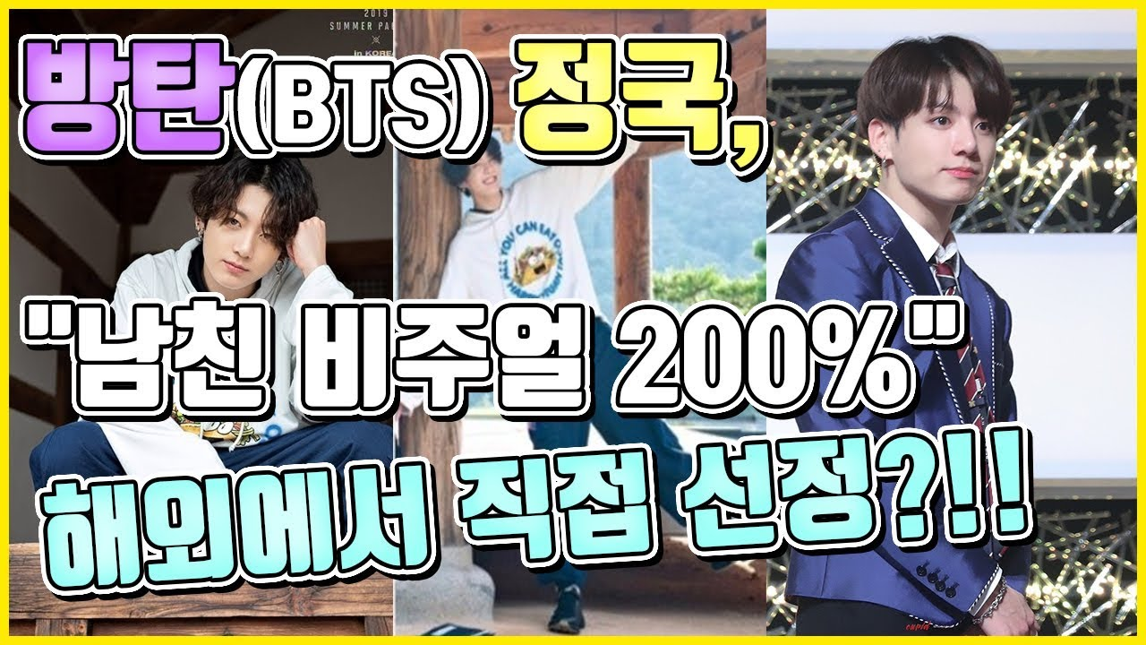 Korean entertainment news agency BTS selected 200% of male visuals overseas  directly?