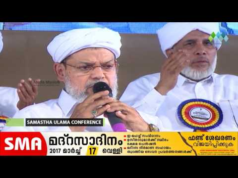 SAMASTHA ULAMA CONFERENCE '17, THRISSUR - DAY 2 - PART 1