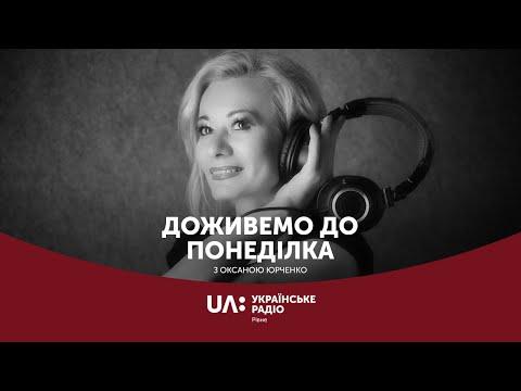 Телеканал UA: Рівне: Коли радіо - це любов довжиною в життя ||