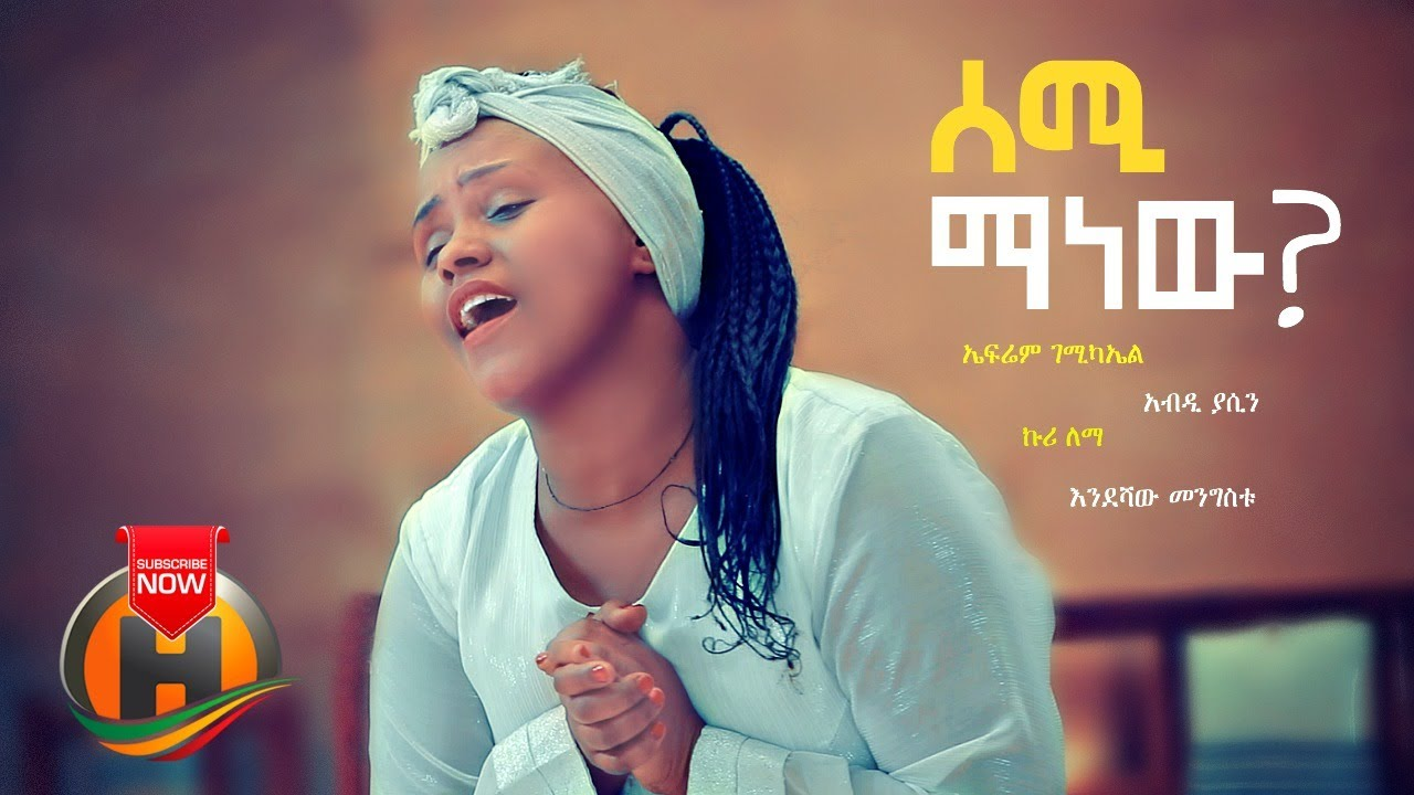 Various Artists - Semi Manew | ሰሚ ማነው - New Ethiopian Music 2020 (Official Video)