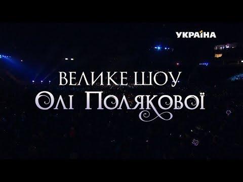 Велике шоу Олі Полякової