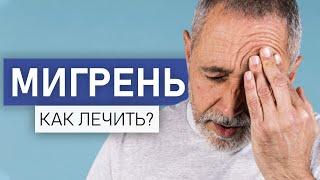 Мигрень. Симптомы, лечение и профилактика.
