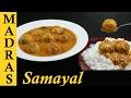 Paruppu Urundai Kuzhambu Paruppu Urundai Kulambu Recipe In Tamil Kulambu Recipes In Tamil mp3